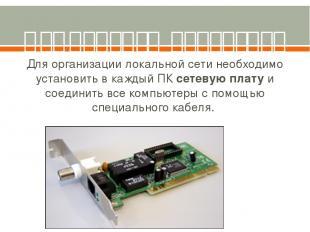 Концентраторы (HUB или Switch) - служат для соединения компьютеров в сети. Конце