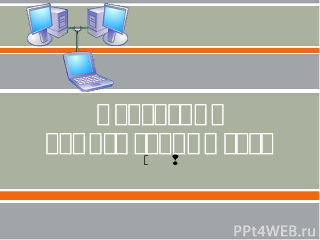 Топология «Шина» Кабель проходит от одного компьютера к другому, соединяя компьютеры и периферийные устройства
