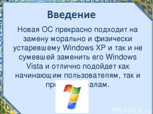 Новая ОС прекрасно подходит на замену морально и физически устаревшему Windows X