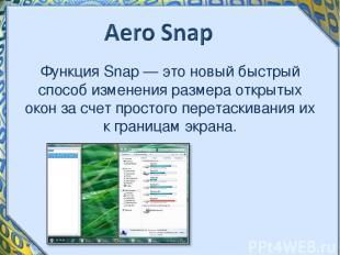 Функция Snap — это новый быстрый способ изменения размера открытых окон за счет