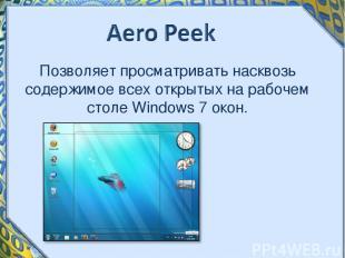 Позволяет просматривать насквозь содержимое всех открытых на рабочем столе Windo