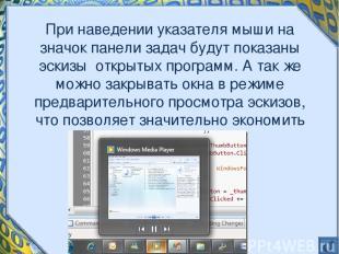 При наведении указателя мыши на значок панели задач будут показаны эскизы открыт