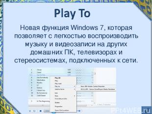 Новая функция Windows 7, которая позволяет с легкостью воспроизводить музыку и в