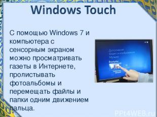 С помощью Windows 7 и компьютера с сенсорным экраном можно просматривать газеты