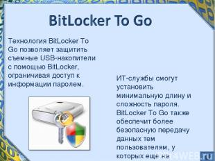 Технология BitLocker To Go позволяет защитить съемные USB-накопители с помощью B