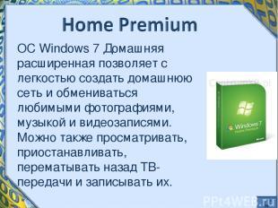 ОС Windows 7 Домашняя расширенная позволяет с легкостью создать домашнюю сеть и