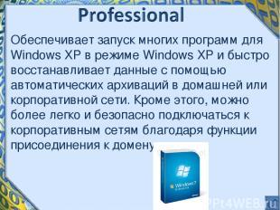Обеспечивает запуск многих программ для Windows XP в режиме Windows XP и быстро