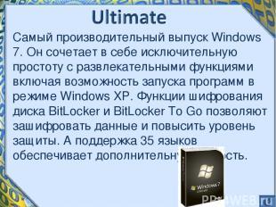 Самый производительный выпуск Windows 7. Он сочетает в себе исключительную прост