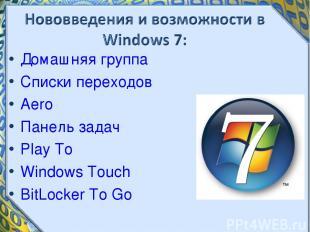 Домашняя группа Списки переходов Aero Панель задач Play To Windows Touch BitLock