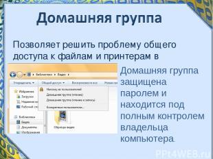 Позволяет решить проблему общего доступа к файлам и принтерам в домашней сети. Д