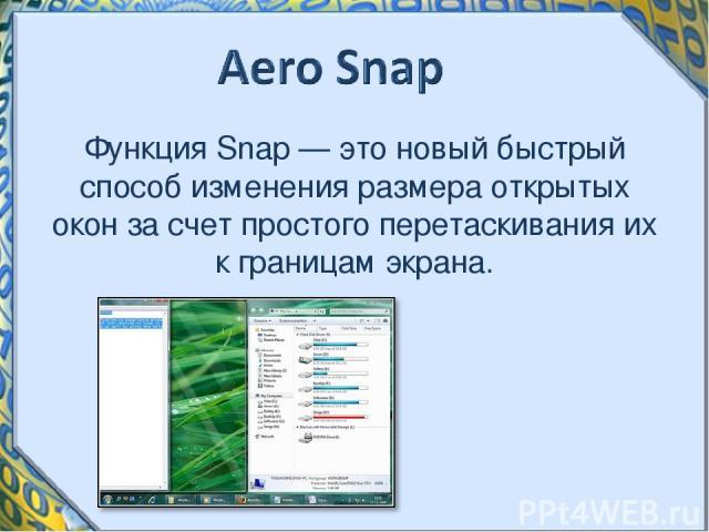 Функция Snap — это новый быстрый способ изменения размера открытых окон за счет простого перетаскивания их к границам экрана.