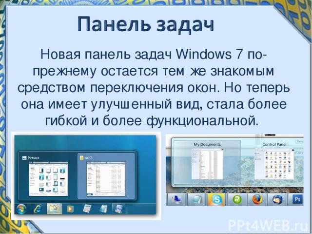 Новая панель задач Windows 7 по-прежнему остается тем же знакомым средством переключения окон. Но теперь она имеет улучшенный вид, стала более гибкой и более функциональной.