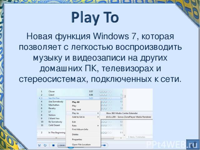 Новая функция Windows 7, которая позволяет с легкостью воспроизводить музыку и видеозаписи на других домашних ПК, телевизорах и стереосистемах, подключенных к сети.
