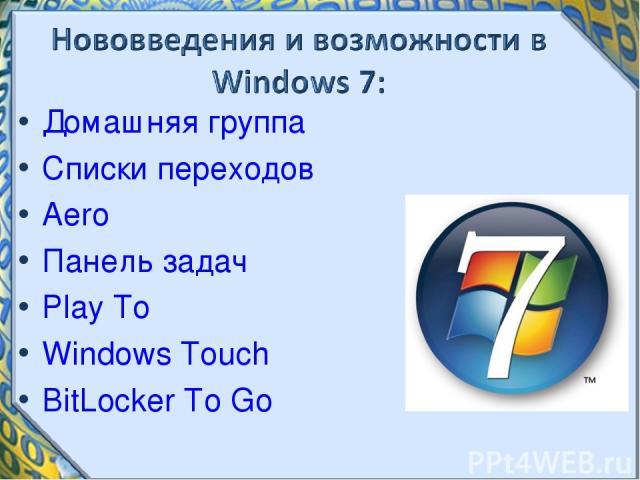Домашняя группа Списки переходов Aero Панель задач Play To Windows Touch BitLocker To Go