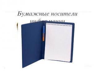 Бумажные носители информации