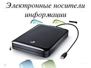 Электронные носители информации