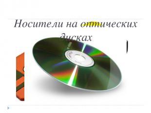 Носители на оптических дисках