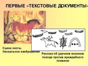 ПЕРВЫЕ «ТЕКСТОВЫЕ ДОКУМЕНТЫ» Сцена охоты. Наскальное изображение Рассказ об удач