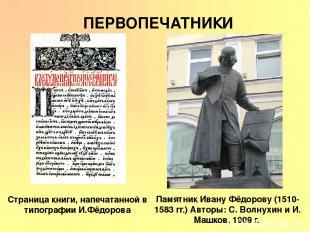 ПЕРВОПЕЧАТНИКИ Страница книги, напечатанной в типографии И.Фёдорова Памятник Ива