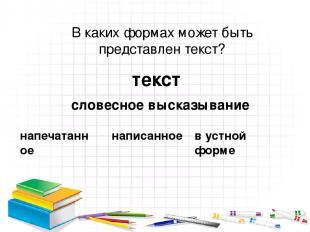 текст словесное высказывание напечатанное написанное в устной форме В каких форм