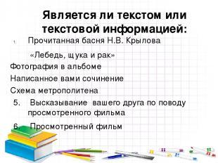 Является ли текстом или текстовой информацией: Прочитанная басня Н.В. Крылова «Л