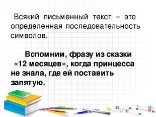 Всякий письменный текст – это определенная последовательность символов. Вспомним