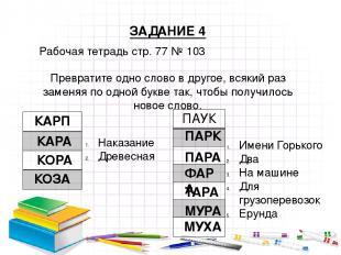 ЗАДАНИЕ 4 Рабочая тетрадь стр. 77 № 103 Превратите одно слово в другое, всякий р