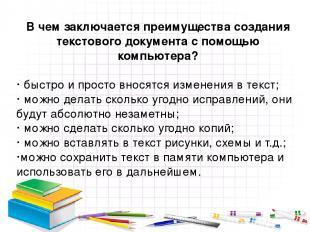 В чем заключается преимущества создания текстового документа с помощью компьютер
