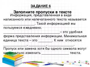Заполните пропуски в тексте Информация, представленная в виде написанного или на