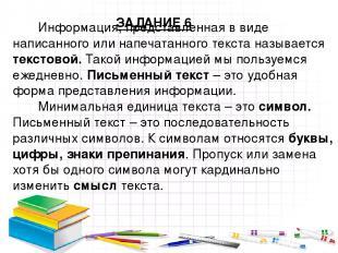Информация, представленная в виде написанного или напечатанного текста называетс