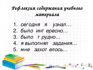 Рефлексия содержания учебного материала 1.сегодня я узнал… 2.было интересно…