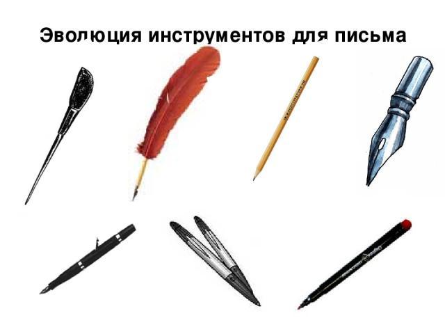 Эволюция инструментов для письма