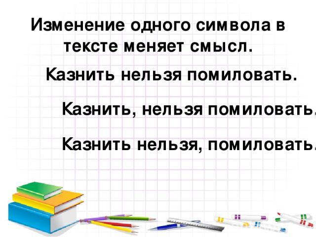 Казнить, нельзя помиловать. Казнить нельзя помиловать. Казнить нельзя, помиловать. Изменение одного символа в тексте меняет смысл.