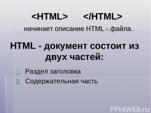 начинает описание HTML - файла HTML - документ состоит из двух частей: Раздел за