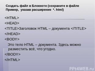 Создать файл в Блокноте (сохраните в файле Пример, указав расширение *. html) За