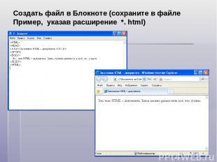 Создать файл в Блокноте (сохраните в файле Пример, указав расширение *. html)