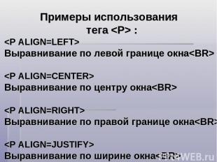 Примеры использования тега : Выравнивание по левой границе окна Выравнивание по
