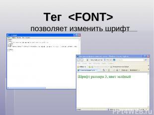Тег позволяет изменить шрифт