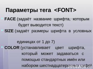 Параметры тега FACE (задаёт название шрифта, которым будет выводится текст) SIZE