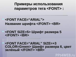Примеры использования параметров тега : Название шрифта Шрифт размера 5 Шрифт ра