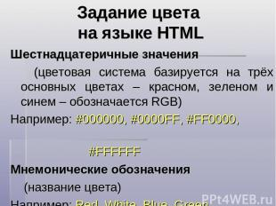 Задание цвета на языке HTML Шестнадцатеричные значения (цветовая система базируе