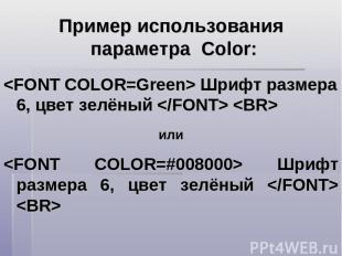 Пример использования параметра Color: Шрифт размера 6, цвет зелёный или Шрифт ра