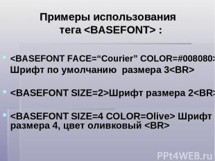 Примеры использования тега : Шрифт по умолчанию размера 3 Шрифт размера 2 Шрифт
