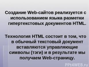 Создание Web-сайтов реализуется с использованием языка разметки гипертекстовых д