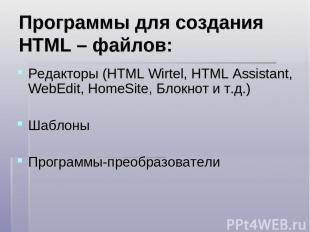 Программы для создания HTML – файлов: Редакторы (HTML Wirtel, HTML Assistant, We