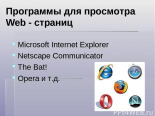 Программы для просмотра Web - страниц Microsoft Internet Explorer Netscape Commu