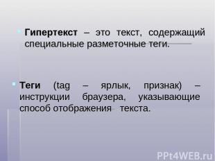 Гипертекст – это текст, содержащий специальные разметочные теги. Теги (tag – ярл