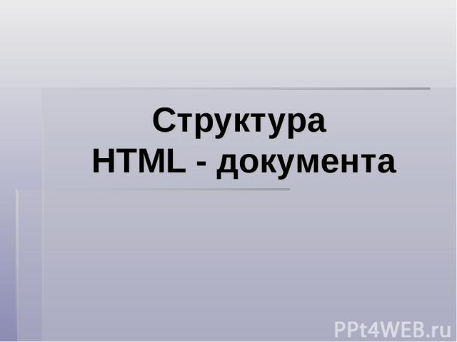 Структура HTML - документа