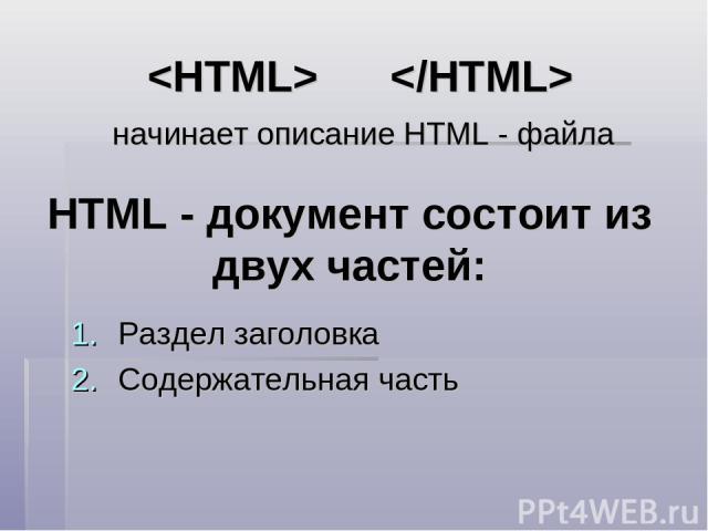начинает описание HTML - файла HTML - документ состоит из двух частей: Раздел заголовка Содержательная часть