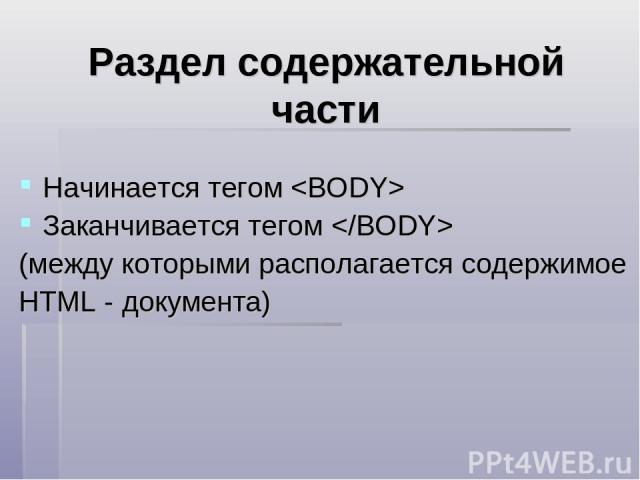 Раздел содержательной части Начинается тегом Заканчивается тегом (между которыми располагается содержимое HTML - документа)